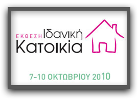 House and Properties 2010